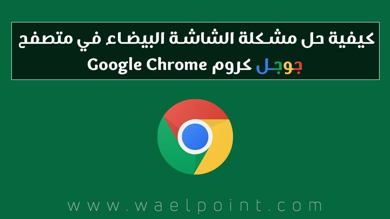 حل مشكلة الشاشة البيضاء في ببجي
