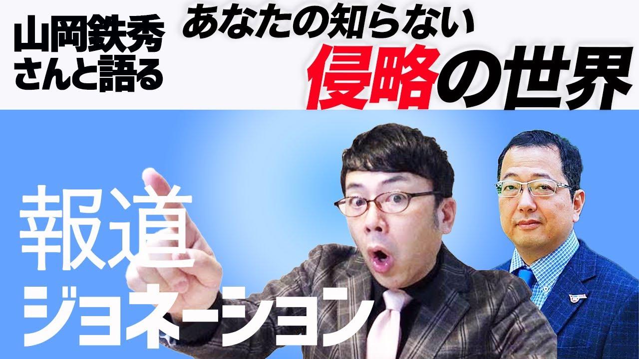 報道ジョネーション2020.06.04 ゲスト:山岡鉄秀