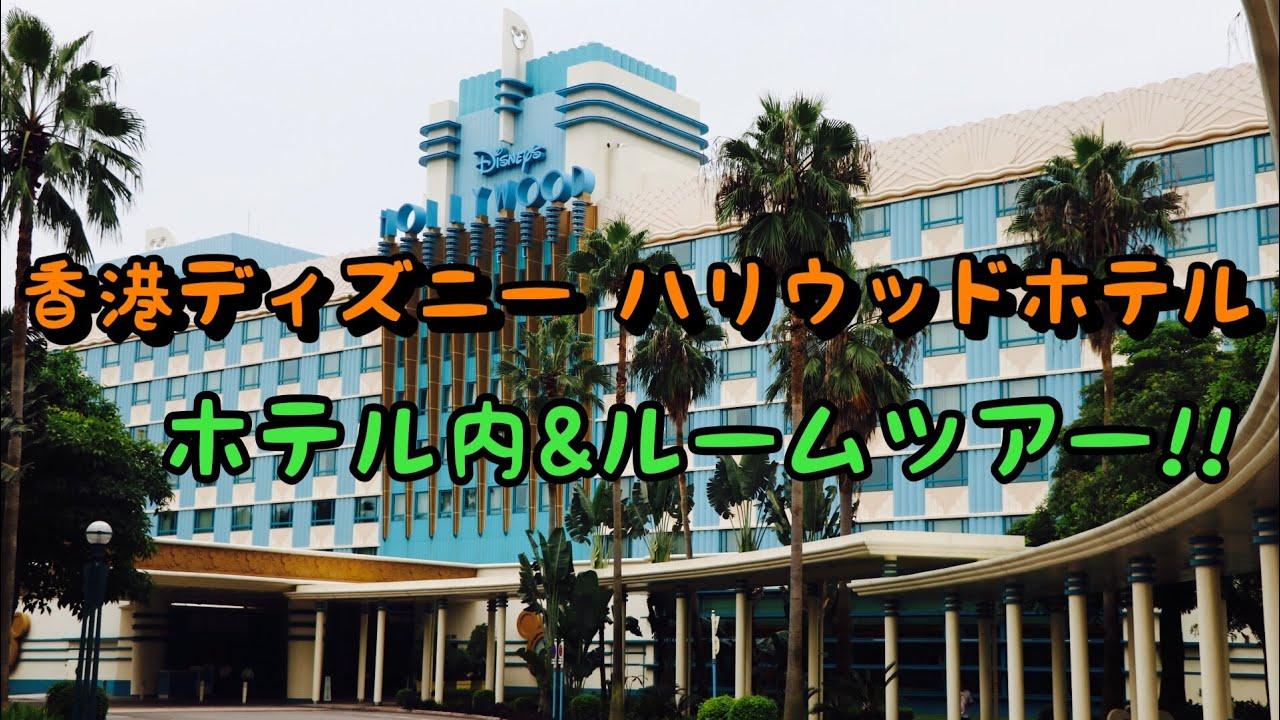 香港ディズニー ハリウッドホテル ホテル内&ルームツアー - youtube