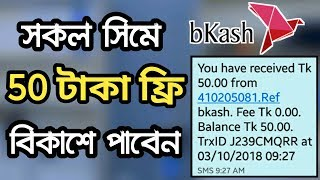 Get 50 taka free For all sim || bkash App ||
