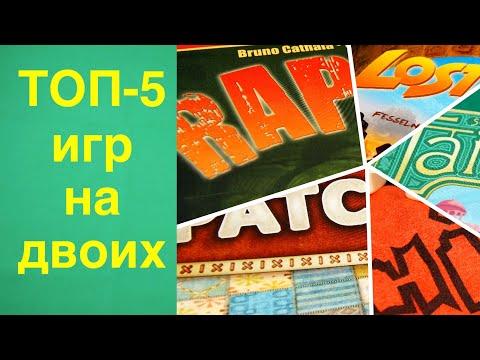 ТОП-5 настольных игр на двоих. Лучшие дуэльные игры