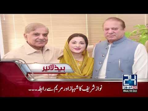 News Headlines | 9:00 PM | 18 October 2017 | 24 News HD