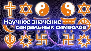 Сакральная ФИЗИКА и «Наука с Небес»
