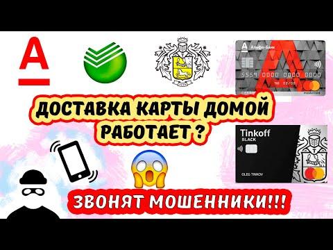 Дебетовые карты АЛЬФА БАНК и ТИНЬКОФФ отзыв! звонят мошенники!!! СБЕРБАНК