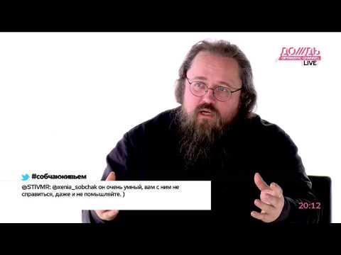 Андрей Кураев в СОБЧАК ЖИВЬЕМ. Часть 1