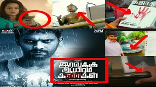 Hidden Details in Iravukku Aayiram Kangal Movie | இரவுக்கு ஆயிரம் கண்கள் | Details Cinemas
