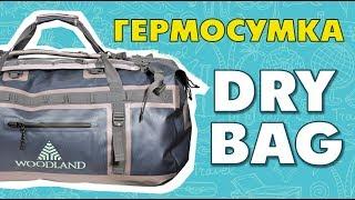 Огляд гермосумки Woodland Dry Bag 90 і 120 літрів