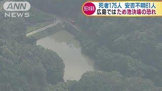 西日本豪雨 死者175人、安否不明61人(18/07/12) thumbnail