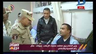 صباح دريم   وزير الدفاع يزور مصابي عمليات الإرهاب.. ويؤكد: مثال رائع للتضحية والإخلاص