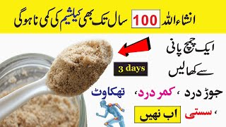 How to treat calcium deficiency naturally at home in 3 days | Anam Home Remedy