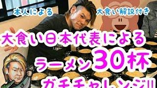 今回は谷崎のガチチャレンジでございます!!>< ラーメンの大記録である...