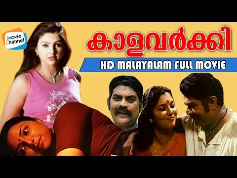 kaala varkey malayalam movie watch a malayalam full movie jagathy sreekumar vijayaraghavan malayalam film movie full movie feature films cinema kerala hd middle trending trailors teaser promo video   malayalam film movie full movie feature films cinema kerala hd middle trending trailors teaser promo video