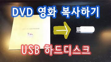 DVD 영화 하드디스크 USB 로 저장하기