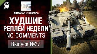 Худшие Реплеи Недели - No Comments №37 - от A3Motion [World of Tanks]