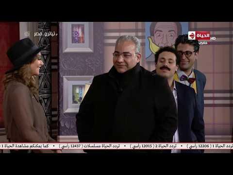 تياترو مصر - بيومي فؤاد بيشقط ممثلة من المسرح 😍😂😂