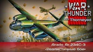 War Thunder | Arado Ar.234C-3  расплата за страдания