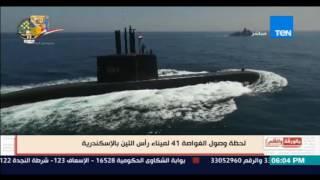 بالورقة والقلم -  فيديو لحظة وصول الغواصة 41 لميناء رأس التين بالإسكندرية