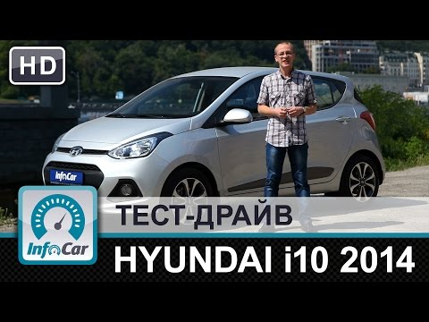 HYUNDAI i10 2014 - тест-драйв от InfoCar.ua (Хюндай i10)