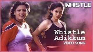Whistle Tamil Movie Songs | Whistle Adikkum Song | Gayathri Raghuram | Vikramaditya | Sherin | Imman
