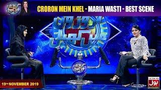 Croron Mein Khel Best Scene | Maria Wasti Show | 19th November 2019