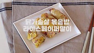 [햇살닭 레시피] 닭가슴살볶음밥도시락 활용, 라이스페이…