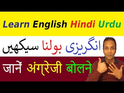English Urdu speaking practice course | Spoken English Hindi learning videos Mp3