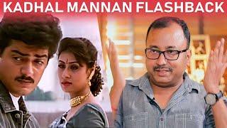 Kadhal Mannan flashback interview with Saran