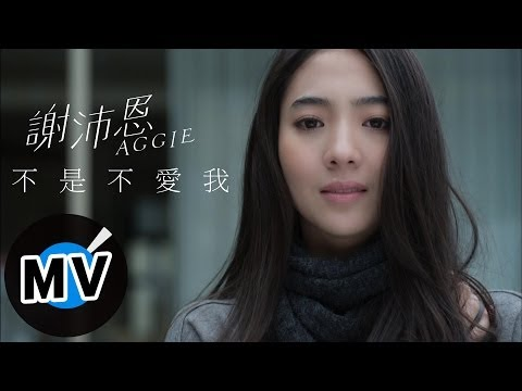 Aggie 謝沛恩 - 不是不愛我 (官方完整版MV) -【鋼琴下的秘密】片頭曲