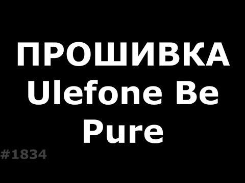 Прошивка Ulefone Be Pure