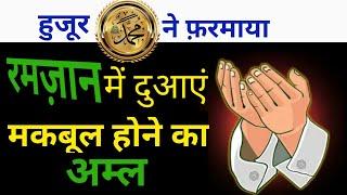 Ramzan Special Wazifa | For Hajat | Hindi / Urdu | by H R World