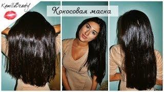 Как БЫСТРО Восстановить Волосы?/Блестящие КРАСИВЫЕ волосы Кокосовое масло KamillaBeauty(РАЗВЕРНИ! Мое последнее видео Канал KamillaBeauty О Чем Он? Трейлер http://www.youtube.com/watch?v=NZc5BDQl5nQ -------------------------- Кокосов..., 2013-10-01T19:13:52.000Z)