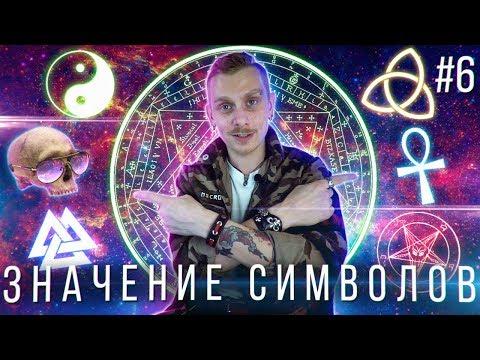 Значение древних Символов (Пентаграмма на орденах СССР и США?!) |#6