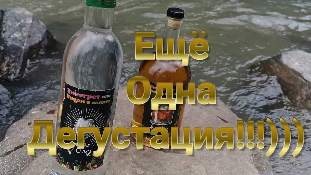 Ещё одна дегустация!!!)))