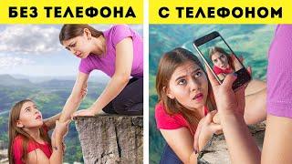 Жизнь с телефоном VS Жизнь без телефона / Как это было?