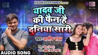 यादव जी की फैन है दुनिया सारी Ashish Yadav Yadav Ji Ki Fain Duniya Saari Bhojpuri Songs 2018