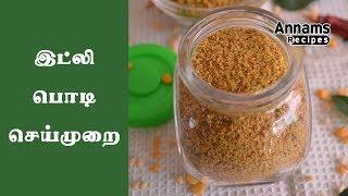 இட்லி பொடி   இட்லி பொடி செய்யும் முறை    Idli Podi Recipe