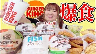 【大食い】123kg超が『バーガーキング』好きなだけ食べるよ!【爆食モッパン】