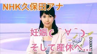 【 最速ニュース動画 】NHK久保田祐佳アナが第1子妊娠 近く産休入り...