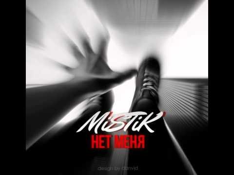 Клип Mistik - Нет Меня