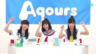 【20180621】ラブライブ!サンシャイン!! Aqours浦の星女学院生放送!!!