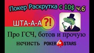 Покер Раскрутка с 10$ ч.6 - Про ГСЧ, ботов и прочую нечисть PokerStars