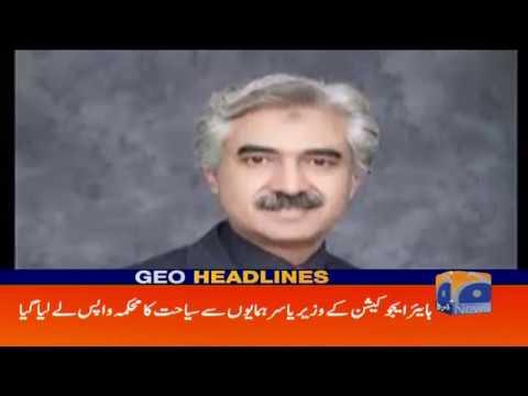 Geo Headlines 02 PM |Shahid Khaqan Abbasi Ka 13-Roza jismani remand manzoor | 19 July 2019