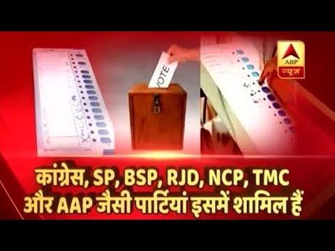 शिवसेना सहित 17 पार्टियों ने EVM की जगह बैलेट पेपर से चुनाव की मांग की| ABP News Hindi