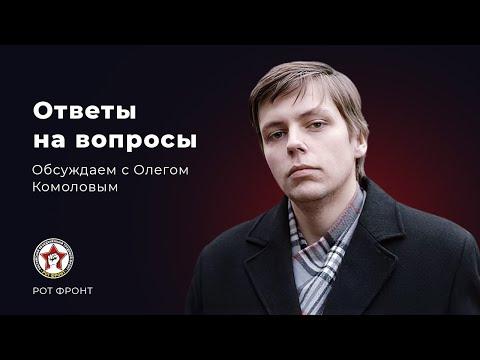 Олег Комолов. Ответы на вопросы