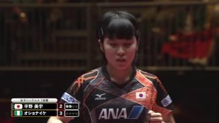 女子シングルス1回戦 平野美宇 vs オショナイケ 第3ゲーム