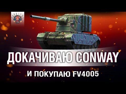 ДОКАЧИВАЮ CONWAY И ПОКУПАЮ FV4005
