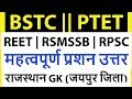 BSTC PTET 2019 REET RSMSSB RPSC Exam - Jaipur District Rajasthan GK In Hindi Important Questions