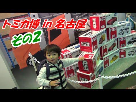 トミカ博 in 名古屋 2015年12月その2 3歳の息子と
