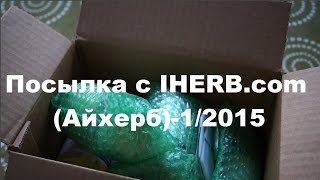 Посылка с IHERB.com (Айхерб)-1. Витамины, рыбий жир и интимная смазка(Посылка с IHERB.com (Айхерб)-1. Витамины, рыбий жир и интимная смазка. КУПОН НА СКИДКУ 10$ : VAQ809..., 2015-02-22T23:05:57.000Z)