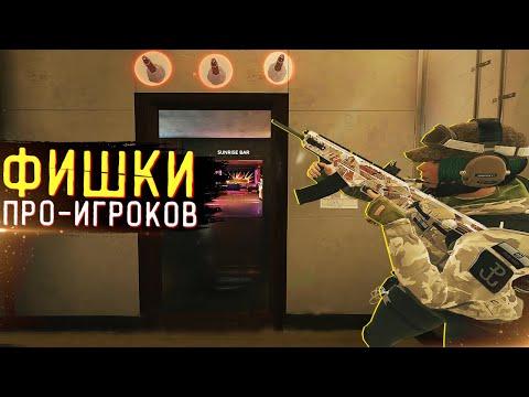 ФИШКИ ПРО-ИГРОКОВ С